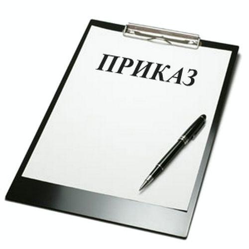 Приказ министерства образования и науки российской федерации.