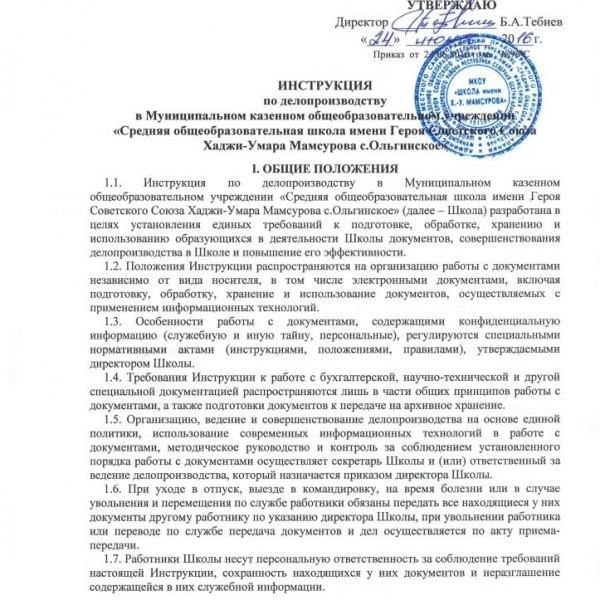 Инструкция по делопроизводству муниципального бюджетного.