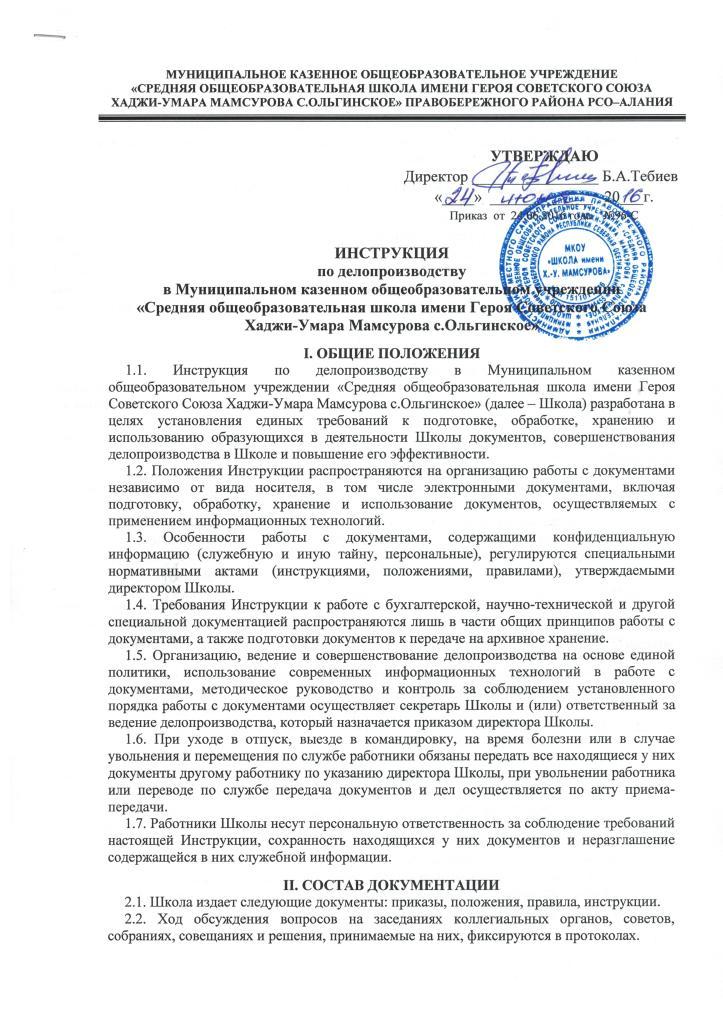 Инструкция по делопроизводству olginskoe. Ru.