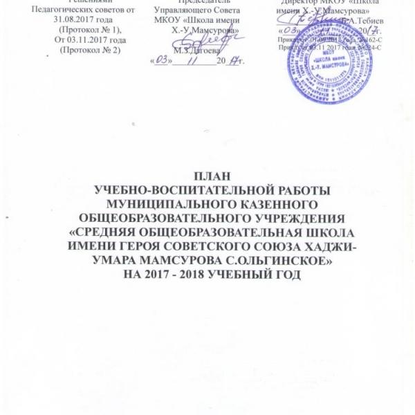 гдз по осетинскому языку 7 класс бибайты мадина